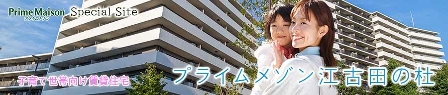 プライムメゾン江古田の杜スペシャルサイト