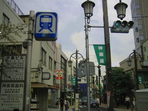 神楽坂駅前-のコピー
