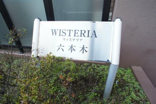 【家具付き賃貸】Wisteria六本木 203