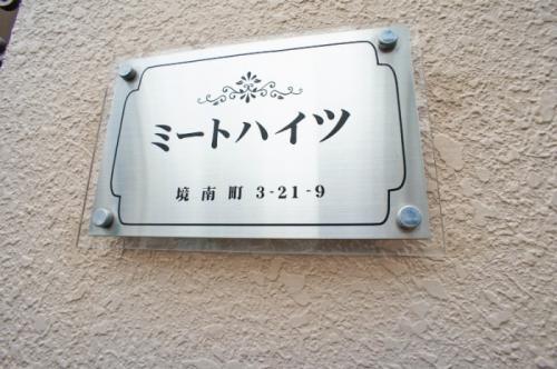 【家具付き賃貸】ミートハイツ