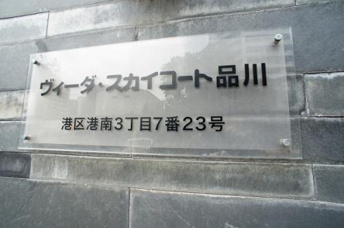 【家具付き賃貸】ヴィーダスカイコート品川 815