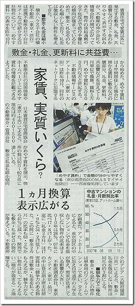 日経新聞が取材にきました