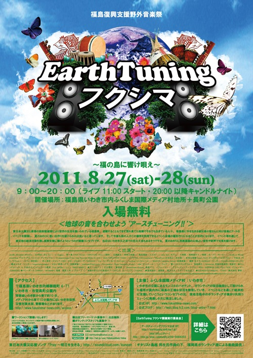 Earth Tuning
