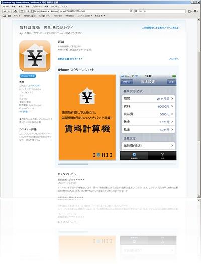 iPhoneアプリ「賃料計算機」