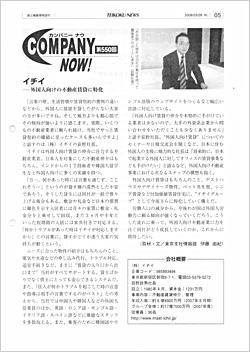 「日刊帝国ニュース」No,12275