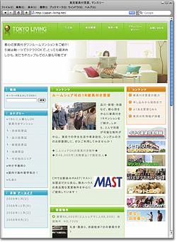 イチイの家具付き賃貸住宅~東京リビング