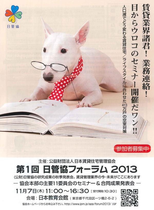 日管協フォーラム2013