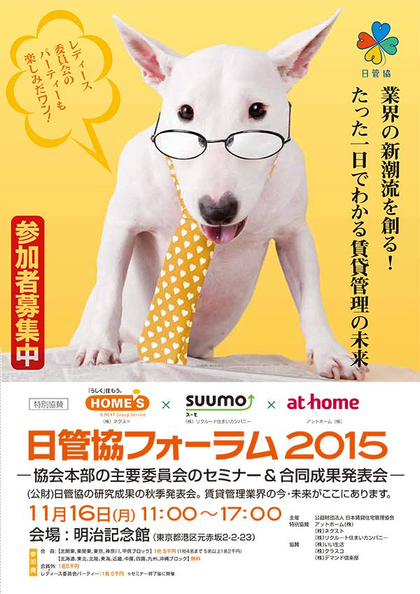日管協フォーラム2015